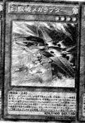MechaPhantomBeastMegaraptor-JP-Manga-DZ