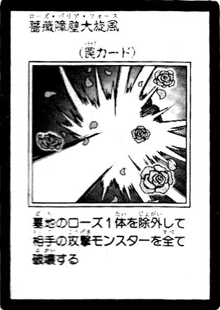 File:RoseBarrierForce-JP-Manga-5D.png