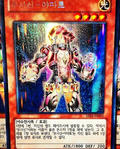 File:BujinYamato-AE04-KR-ScR-UE.png