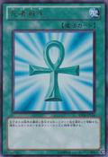 MonsterReborn-BE01-JP-UR