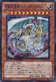 RainbowDragon-MFC2-JP-DNPR-DT