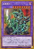 DarkPaladin-GP16-JP-GUR