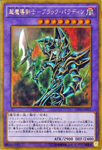 File:DarkPaladin-GP16-JP-GUR.png