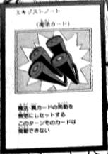 File:ExhaustNote-JP-Manga-AV.png