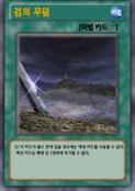 SwordsCemetery-KR-Anime-AV