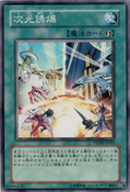 DimensionExplosion-PTDN-JP-C