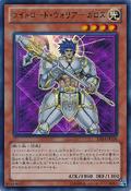 GarothLightswornWarrior-DS14-JP-UR