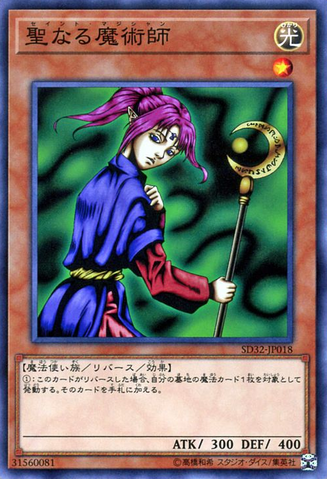 File:MagicianofFaith-SD32-JP-C.png