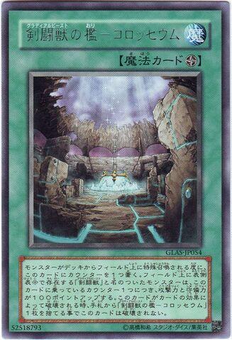 File:ColosseumCageoftheGladiatorBeasts-GLAS-JP-R.jpg