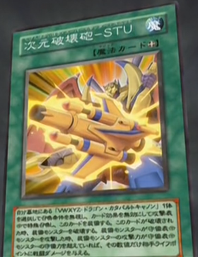 File:DimensionalCatapult-JP-Anime-GX.png
