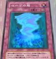 LogesFlame-JP-Anime-DM.png
