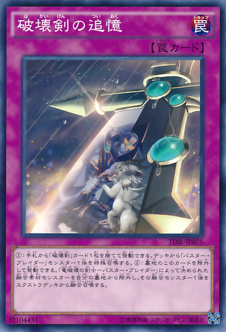 File:DestructionSwordMemories-TDIL-JP-C.png