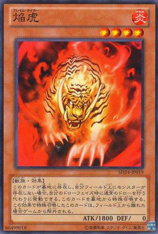 File:FlameTiger-SD24-JP-C.png