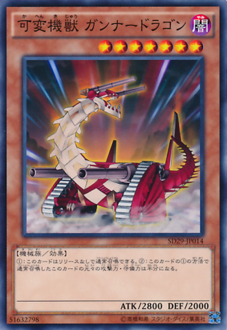 File:FusilierDragontheDualModeBeast-SD29-JP-C.png