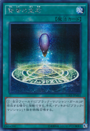 SagesStone-15AX-JP-ScR