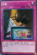 Wiretap-CPL1-KR-C-1E