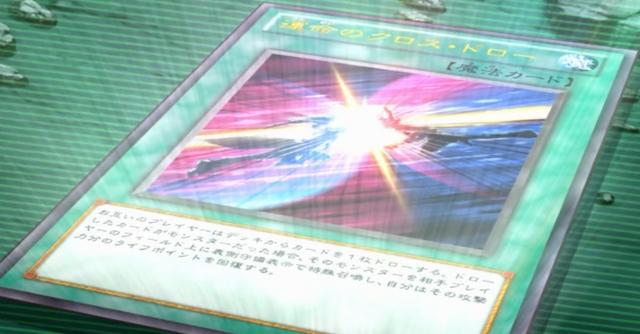 File:CrossDrawofDestiny-JP-Anime-ZX.png