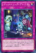 GhostrickBreak-EP14-JP-C