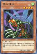 FlyingKamakiri1-SP03-TC-R