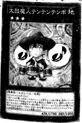 File:TemtempothePercussionDjinn-JP-Manga-DZ.jpg