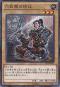 ChamberlainoftheSixSamurai-ST14-JP-C