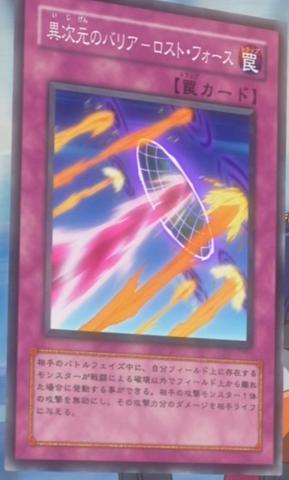 File:DifferentDimensionBarrierLostForce-JP-Anime-5D.png