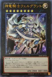 DivineDragonKnightFelgrand-SHSP-JP-UR