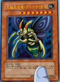File:PerfectlyUltimateGreatMoth-JP-Anime-GX.png