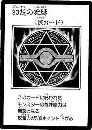 File:SpellbindingIllusion-JP-Manga-R.png