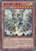 TempestDragonRulerofStorms-GS06-TC-C