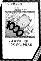 File:BigDamage-JP-Manga-AV.png