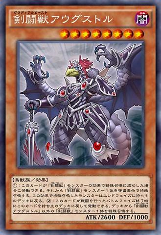 File:GladiatorBeastAugustus-JP-Anime-AV.png