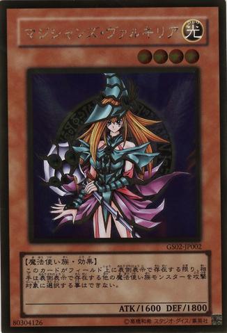 File:MagiciansValkyria-GS02-JP-GUR.png
