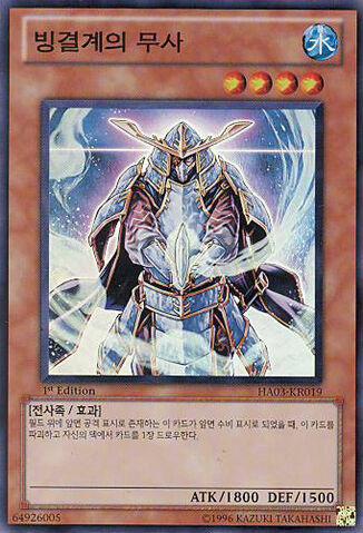 File:SamuraioftheIceBarrier-HA03-KR-SR-1E.jpg