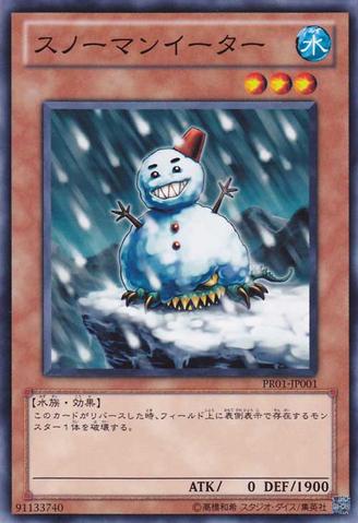 File:SnowmanEater-PR01-JP-C.png