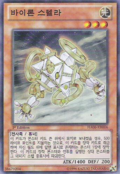 VylonStella-HA06-KR-SR-1E