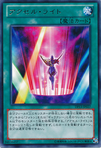 File:Accellight-DP13-JP-R.png
