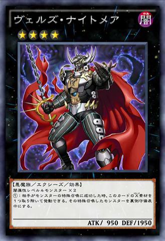 File:EvilswarmNightmare-JP-Anime-AV.png