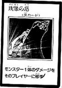 ShadowShield-JP-Manga-R