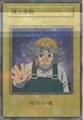 SoulPrison-SolomonMuto-JP-Anime-DM