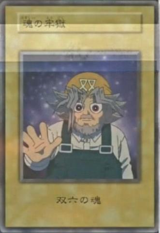 File:SoulPrison-SolomonMuto-JP-Anime-DM.png