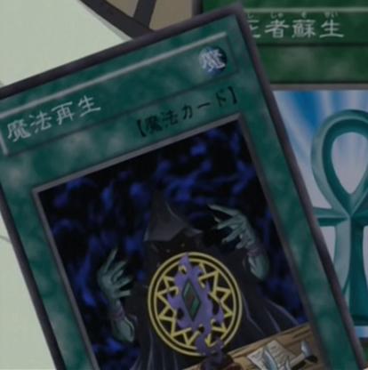 File:SpellReproduction-JP-Anime-DM.png