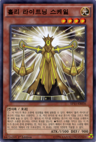 File:StarSeraphScale-EP15-KR-C-1E.png