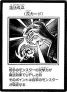 AbsorbSpell-JP-Manga-DM
