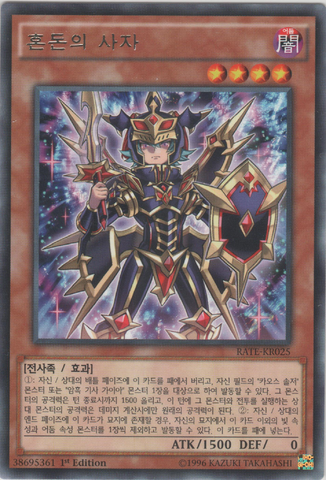 File:EnvoyofChaos-RATE-KR-R-1E.png