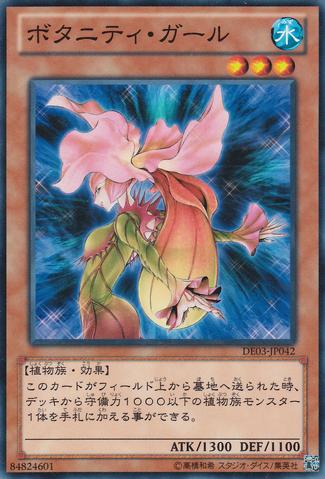 File:BotanicalGirl-DE03-JP-C.png