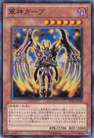 File:GaaptheDivineSoldier-SD21-JP-C.png