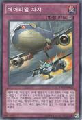 AerialRecharge-LTGY-KR-C-UE