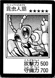 File:BasicInsect-JP-Manga-DM.png