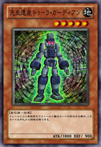 File:ChronomalyTulaGuardian-JP-Anime-ZX.png